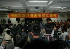 本网站赞助中国将军诗书画院成立